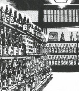 Sake Aisle
