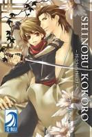 Shinobu Kokoro: Hidden Heart