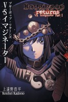 Boogiepop Returns: VS Imaginator, Part 1