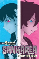 Sankarea: Undying Love, Volume 9