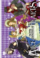 Alice in the Country of Hearts, Omnibus 2
