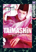 Taimashin: The Red Spider Exorcist, Volume 2