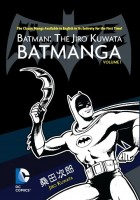 Batmanga, Volume 1