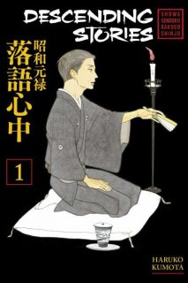 Descending Stories: Showa Genroku Rakugo Shinju, Volume 1